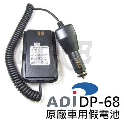 (附發票)ADI DP-68 原廠 車用假電池 AT-D868 假電 DP68 對講機 AT-D858 無線電