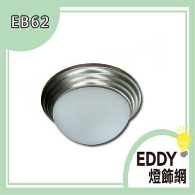 Q【EDDY燈飾網】(EB62) 簡約 吸頂燈 浴室 廚房 陽台 走廊 室內 樓梯間 E27*2 玻璃罩 另有吸頂燈