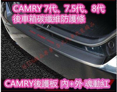 CAMRY 7代 7.5代 8代 行李箱 後車廂 護板 飾條 防護條 直上 後車箱 碳纖維皮革 卡夢 7 7.5 8