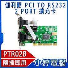 【小婷電腦*電腦】全新 PTR02B 伽利略 PCI TO RS232 2 PORT 擴充卡 全雙工 隨插即用 含稅