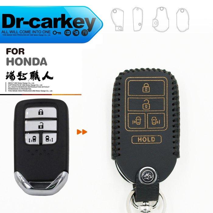 【鑰匙職人】HONDA 2015-17 Odyssey 奧德賽 本田汽車 鑰匙 皮套 智能 智慧型 鑰匙包 鑰匙皮套
