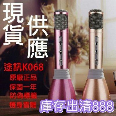 【淇機3C】正品途訊ko68掌上麥克風 藍芽 音響 無線 擴音器
