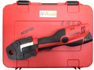 景鴻五金 公司貨 ASADA 淺田 ACO102 novopress 12V 米沃奇 迷你型充電式不銹鋼管壓接機 含稅價