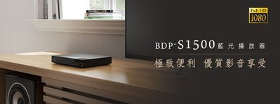 強崧音響 SONY BDP-S1500 藍光播放機 公司貨