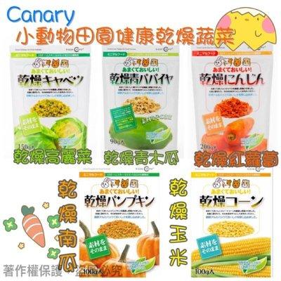 【雞肉捲寵物】Canary 小動物田園系 乾燥蔬菜 高麗菜/青木瓜/紅蘿蔔/南瓜/玉米 乾燥零食