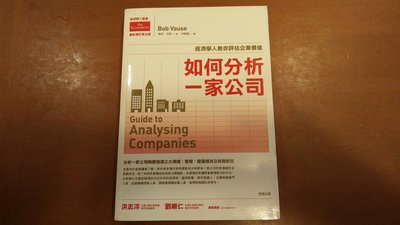 鮑伯 沃斯 (Bob Vause) - 如何分析一家公司 (Guide to Analysing Companies)