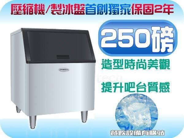 全新 250磅製冰機