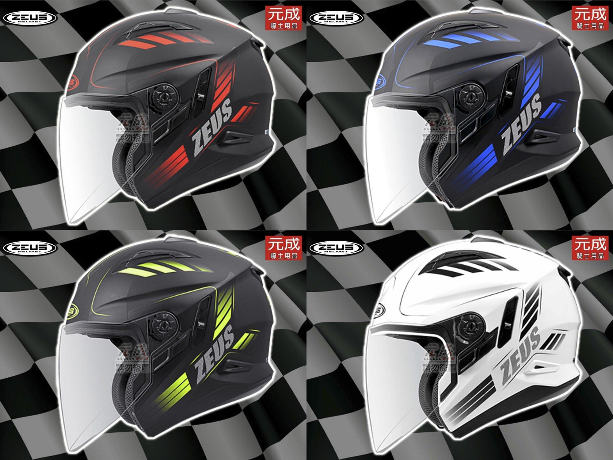 『元成安全帽』ZEUS安全帽-ZS-613B(AJ10)-平黑紅.藍.黃.白黑 可加裝下巴*雙鏡片/贈帽袋*免運費