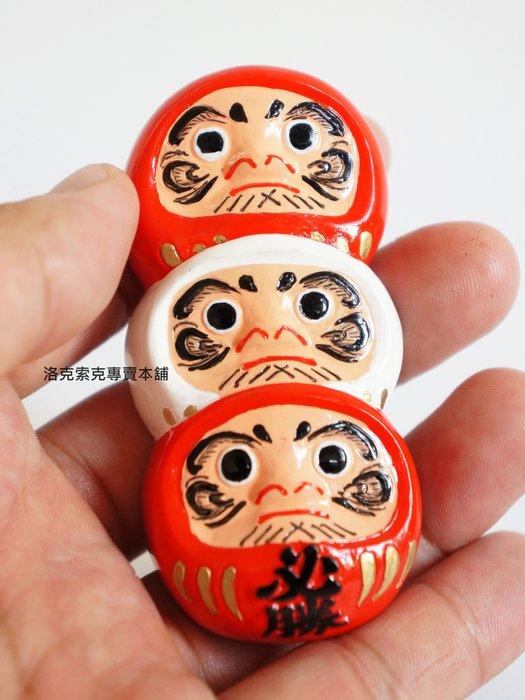 [ 洛克索克專賣本舖 ]日本達摩三兄弟造型磁鐵 開運招財必勝小物 幸運物 達摩磁鐵 日本帶回 全新現貨