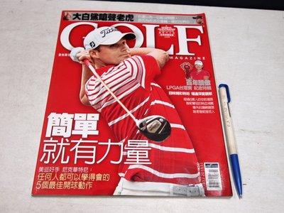 【懶得出門二手書】《GOLF高爾夫雜誌91》簡單就有力量 百年驕傲│八成新(B26A15) 台中市