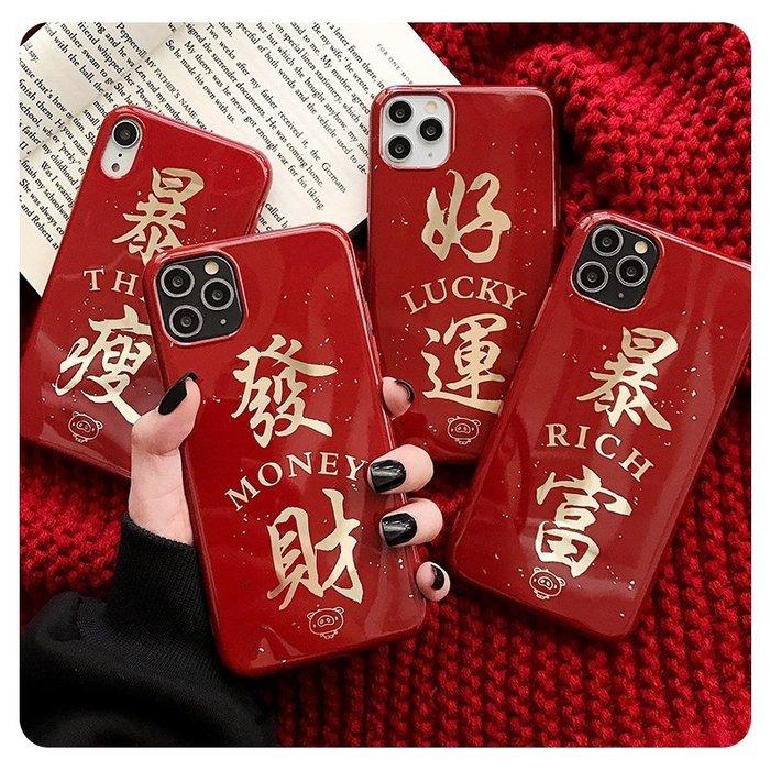 FuNFang_新年紅色燙金文字全包手機殼 手機軟殼iphone 11 Pro Max X XS XR 678