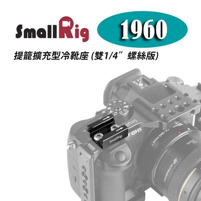 【EC數位】SmallRig 1960 提籠擴充型冷靴座 (雙1/4〃螺絲版)  錄影 兔籠 提籠