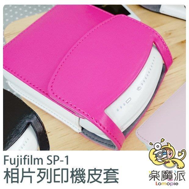 富士 SP-1 SP1 拍立得列印機皮套保護套包包 另售INSTAX MINI底片 隨身印 相印機 自拍神器