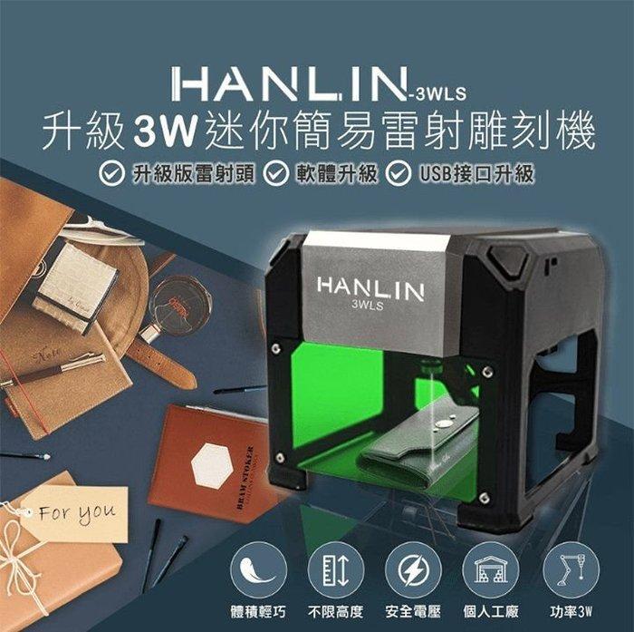 公司貨,HANLIN-3WLS 升級3W迷你簡易雷射雕刻機(雷射功率3000mw )