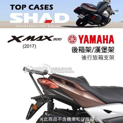 YC騎士生活_YAMAHA山葉 X MAX 300 SHAD 後箱架 後架 漢堡架 置物架 貨架 X-MAX 夏德原廠
