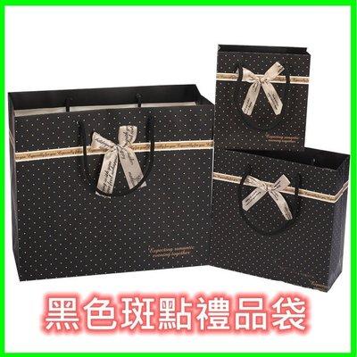 黑色斑點禮品袋(小) 韓版/紙袋/手提...