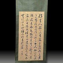 【 金王記拍寶網 】320 晉代書法家 王珣 款 書法中堂 手繪書法捲軸一幅 罕見 稀少~