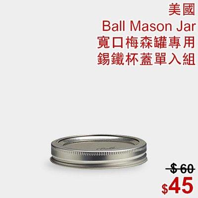 【光合作用】美國 Ball Mason Jar 寬口梅森罐專用 寬口密封環蓋單入組(現貨) 杯蓋、食品級