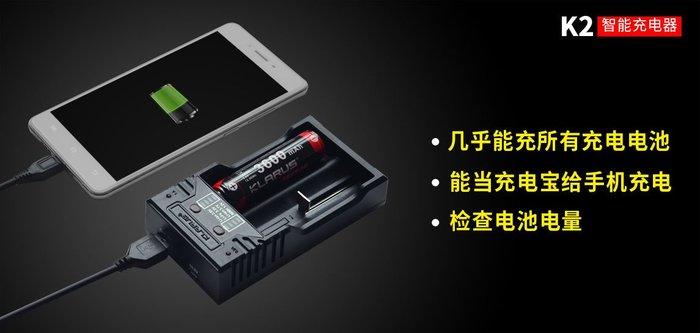 【亞昕數位】KLARUS K2充電器 獨立1A充電 可救掛點電池 可當行動電源 USB介面 18650 16340 AA