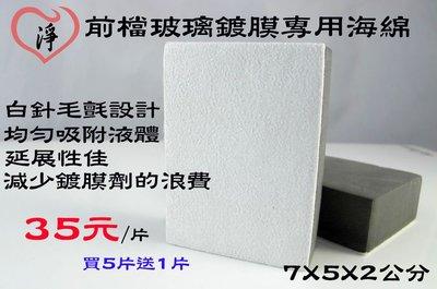 愛淨小舖-[有施工影片] 專業用玻璃鍍膜海棉  鍍膜海綿 DIY鍍膜輔助棉 玻璃鍍膜 玻璃護膜 玻璃鍍膜海綿