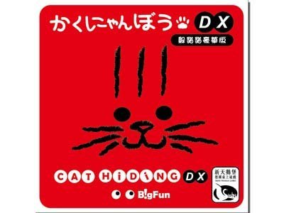 躲貓貓豪華版 Cat Hiding DX-含骰子擴充