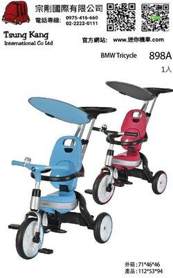 【宗剛零售/批發】BMW 正版授權 高級版摺疊三輪車 摺疊腳踏車 可變化三種車型