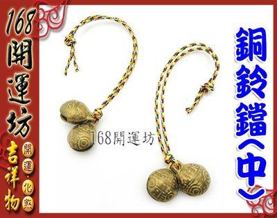 【168開運坊】【招財貔貅專用~五色繩五帝錢*2串+中-銅鈴*4個】開光