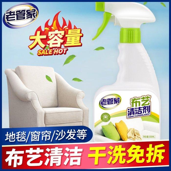 奇奇店-布藝清潔劑墻布去污專用毛毯清潔毛絨玩具清洗布沙發干洗劑#活性氧去汙除垢