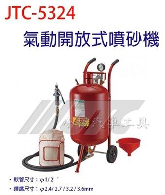 【小楊汽車工具】JTC 5324 氣動開放式噴砂機 氣動 開放式 噴砂機 南投縣