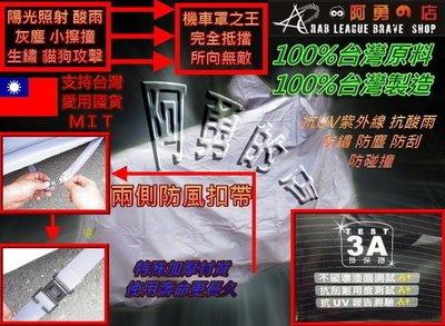 大高雄【阿勇的店】超長效抗UV防水機車...