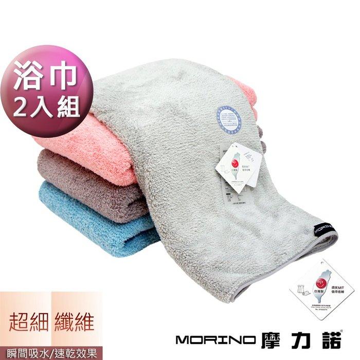 MORINO摩力諾-抗菌防臭超細纖維簡約浴巾(超值2條組)免運