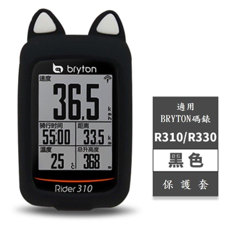 【坤騰國際】Bryton 310 330 熊耳 貓耳矽膠保護套