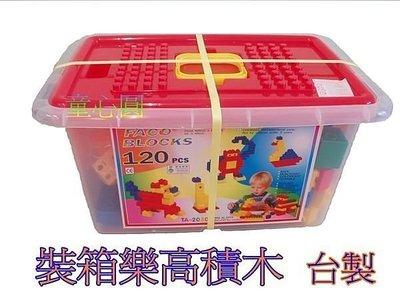 樂高積木120pcs/附收納箱積木板/正台灣製ST安全玩具-小小BABY專用◎童心玩具1館◎