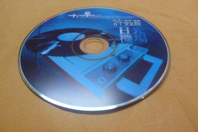 紫色小館-87-3--------許茹芸-日光機場