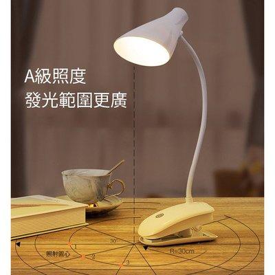 護眼檯燈 夾式 立式LED護眼檯燈 USB充電式 小夜燈 辦公 閱讀 宿舍 臥室 無極調光,自由設定所需光線