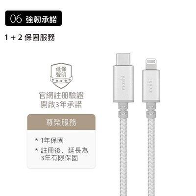 公司貨 Moshi Integra USB-C to Lightning 編織線 1.2 M MFI 認證線材 充電線