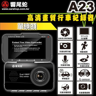 【小樺資訊】含稅 免運 響尾蛇A23行車紀錄器 單錄鏡頭