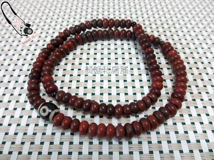 顏媽私房舖㊣悅康㊣ 6mm阿卡老礦108顆盤珠唸珠    破盤價2280元
