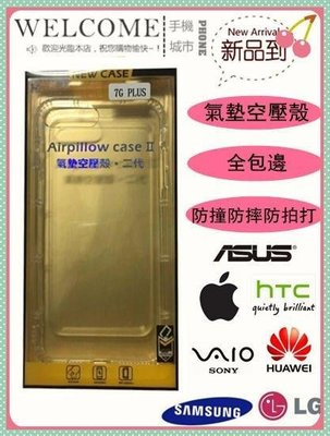 手機城市 Sony 10 plus Z2 Z3 Z3+ Z5 Premium 防摔殼 空壓殼