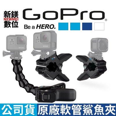 【新鎂-門市可刷卡】GoPro 系列 軟管鯊魚夾 包含鵝頸延長桿 (適用全系列機種) ACMPM-001