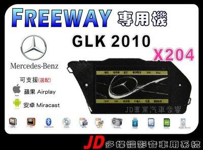 【JD 新北 桃園】FREEWAY BENZ GLK X204 2010 賓士 DVD/USB/HD數位/導航/藍芽 7吋觸控螢幕主機~專用機