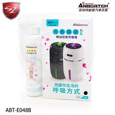 安伯特 芳香霧語2(黑+白麝香)空氣芳香機 ABT-E048B USB供電 靜音設計 七彩氣氛燈 可加精油 高霧化分子