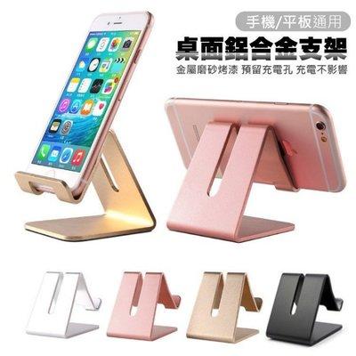 促銷 鋁合金手機支架  金屬  輕量 穩固 平板 電腦 手機 萬用 支架 高質感 手機架 展示架