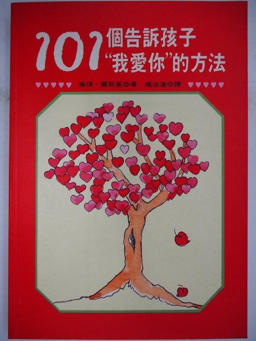 【月界】101個告訴孩子「我愛你」的方法-初版一刷(絕版)_薇琪.藍絲基_瑪法達_自立晚報_原價130〖家庭親子〗CJH
