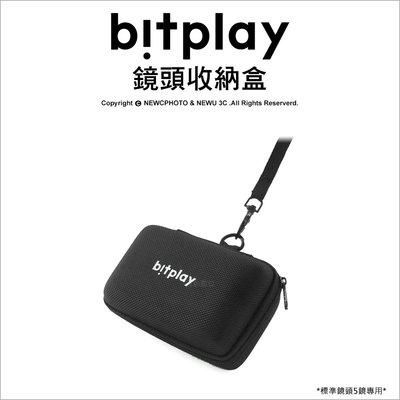 【薪創光華】bitplay 鏡頭收納盒 標準鏡頭5鏡專用 硬殼包 保護盒 外接鏡頭盒 配件 攜帶盒