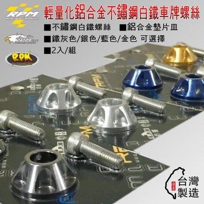 和霆車部品中和館—台灣RPM 輕量化鋁合金不鏽鋼白鐵車牌螺絲 螺絲規格M6 6mm (2入/組) 黑色/銀色/藍色/金色