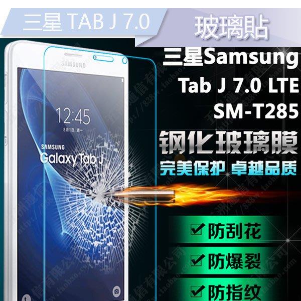 三星 GALAXY TAB J 7.0 玻璃貼 T285YD 平板 鋼化玻璃膜 9H 防爆 螢幕保護貼 保護膜 │時光機
