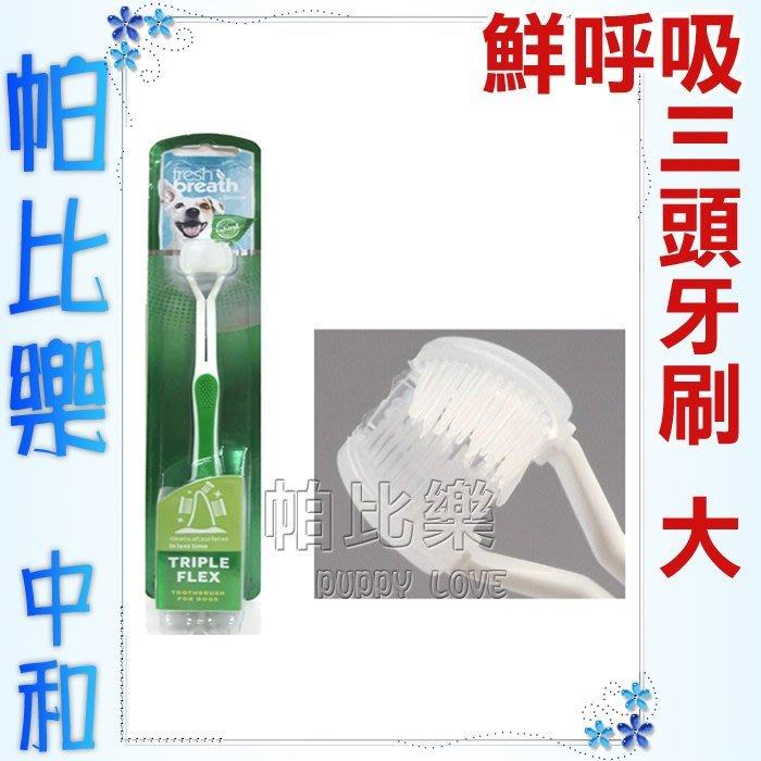 ◇帕比樂◇美國鮮呼吸.0216三刷頭牙刷(M/L 中大型犬適用) 全面清潔口腔中的細縫 犬貓都適用