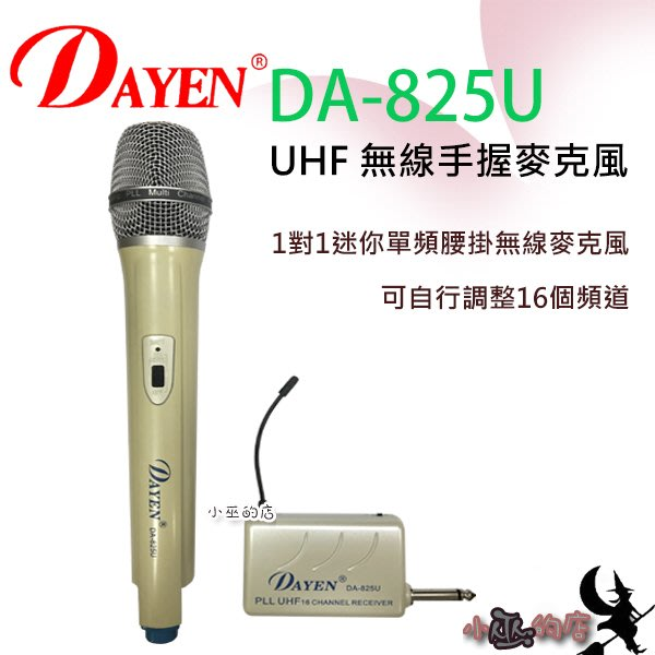 「小巫的店」*(DA-825U)Dayen手握無線麥克風‥可調整16頻率 教學.會議 贈電源器.(清倉品 僅此一組)