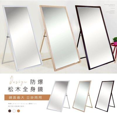 [免運[台灣製造]立掛兩用 三色可選 超大豪華全身鏡 防爆鏡片 全身鏡 玻璃 全身立鏡 落地全身鏡 立鏡 化妝鏡 穿衣鏡